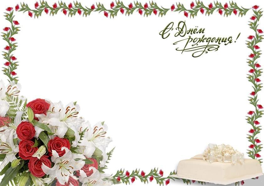 Бланк на поздравления с юбилеем